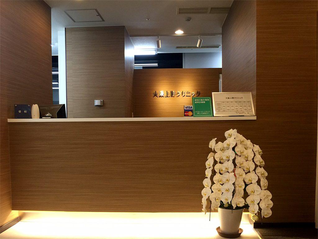 上野クリニック 大阪